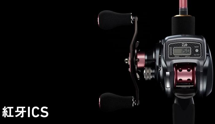 鯛ラバ専用リール紅牙ICSを使う6つの利点